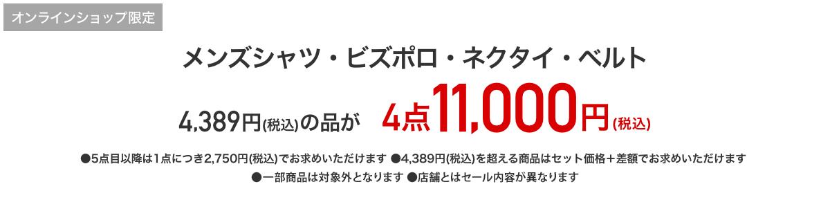 メンズシャツ・ネクタイ・ベルト3,990円+税の品が4点11,000円