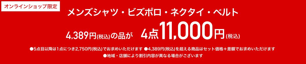 メンズシャツ・ネクタイ・ベルト3,990円+税の品が4点10,000円+税
