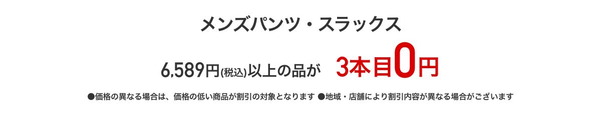 メンズパンツ・スラックス3本目0円