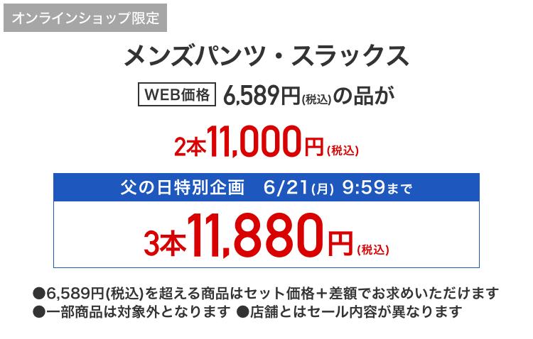 メンズパンツ・スラックス2本で11,000円、3本で15,400円
