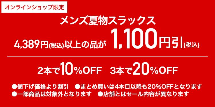 メンズパンツ・スラックス2本で10%off、3本で20%off