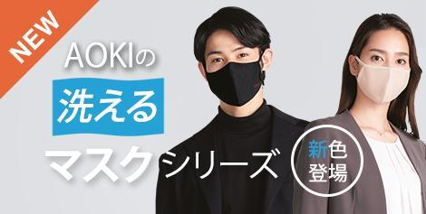 購入 aoki マスク 紳士服のアオキ(AOKI)マスクのに新色登場