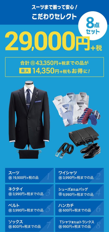 入学式 入社式のスーツならaokiのフレッシャーズ応援フェア メンズ