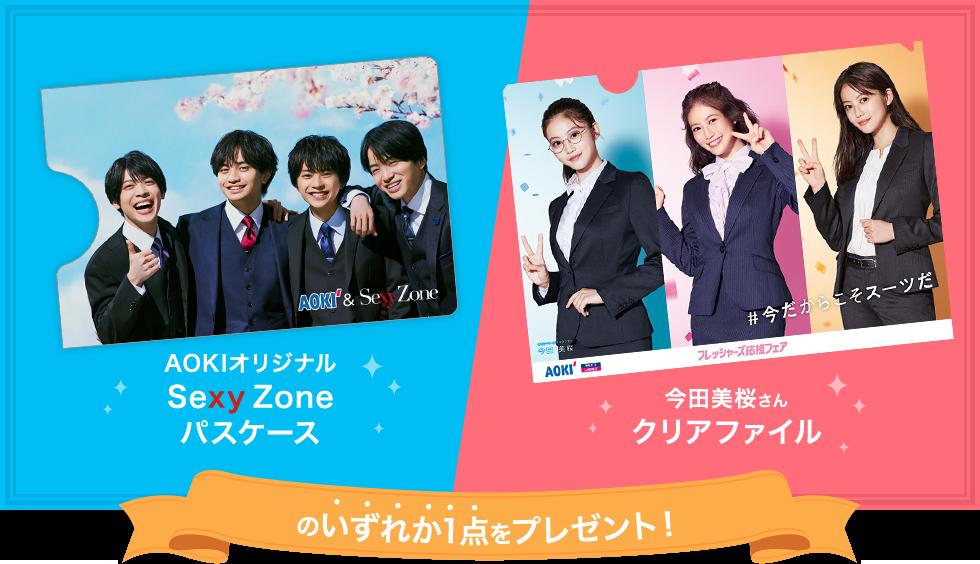 SexyZoneパスケース 今田美桜さんクリアファイル いずれか1点をプレゼント!