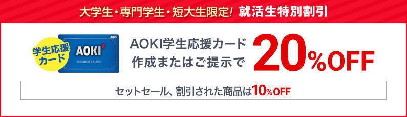 AOKI学生応援カード作成またはご提示で20%OFF セットセール、割引された商品は10%OFF